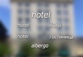 Hotelik Sudety - Restauracja